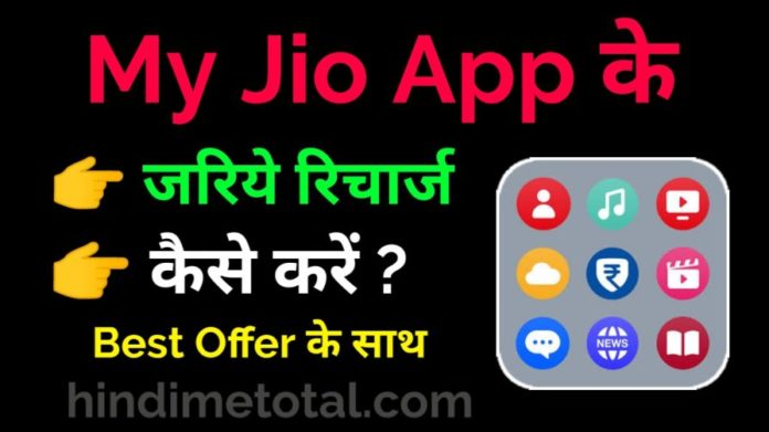 My Jio App Se Recharge Kaise Kare in Hindi