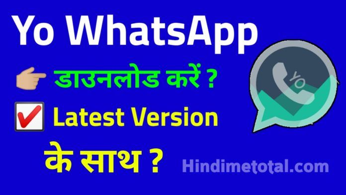 Yo WhatsApp Download Kaise Kare