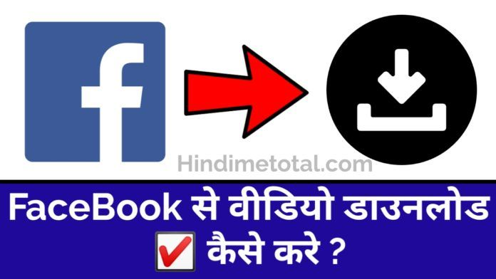 Facebook Se Video Download Kaise Kare 2020 Best Trick