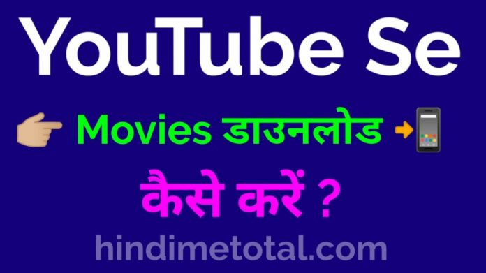 Youtube Se Movie Download Kaise Kare Best Trick 2020 ?