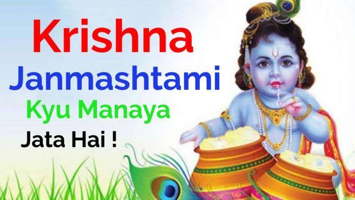 Janmashtami Kyu Manaya Jata Hai 2020 ( श्रीकृष्ण जन्माष्टमी )