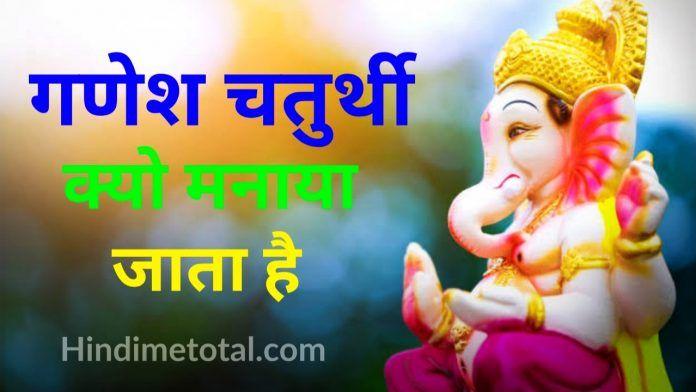 Ganesh Chaturthi Kyu Manaya Jata Hai 2020 ( गणेश चतुर्थी )