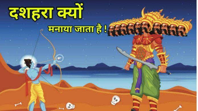 Dussehra Kyu Manaya Jata Hai - Vijay Dashmi Kab Hai ?