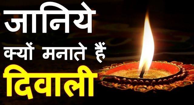Diwali Kyu Manai Jati Hai 2020 । दिवाली का त्यौहार क्यों मनाया जाता हैं ?