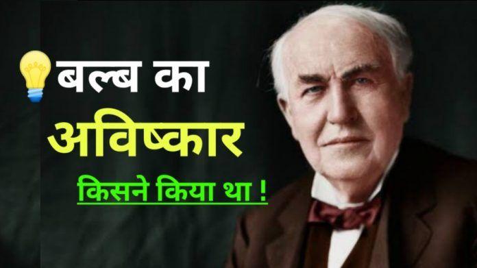 Bulb Ka Avishkar किसने किया था।