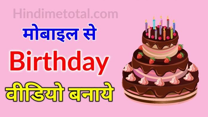 Happy Birthday Video Kaise Banaye