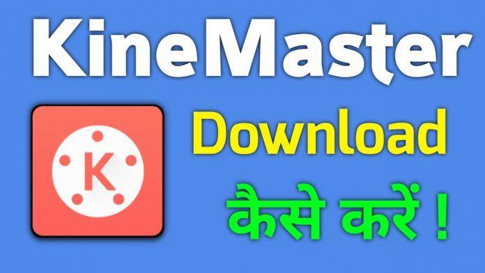 Kinemaster Download Kaise Karen