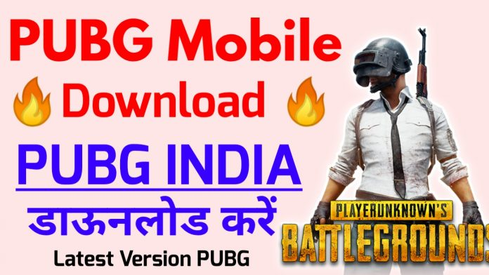 PUBG Download Kaise Kare, PUBG Mobile India Download ?