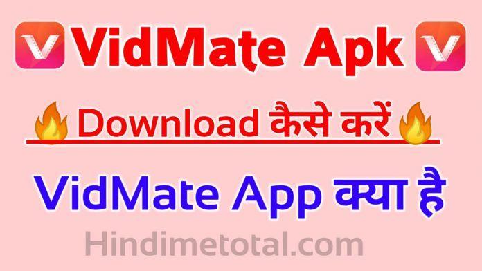 Vidmate App Download Kaise Kare | Vidmate Kya Hai ?