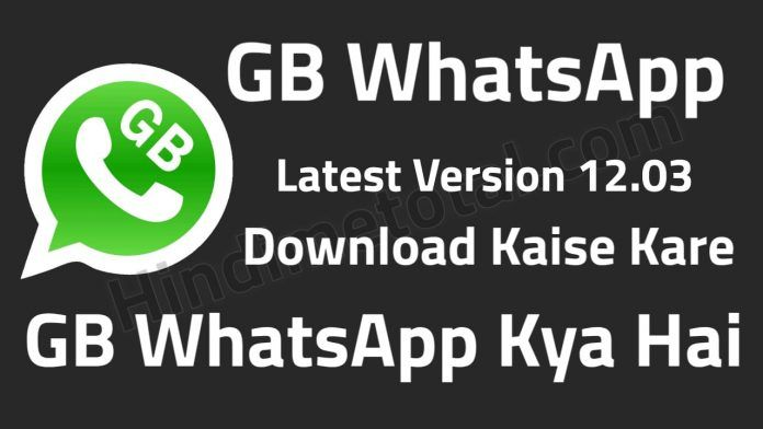GB WhatsApp Download Kaise Kare | GB WhatsApp Kya Hai ?
