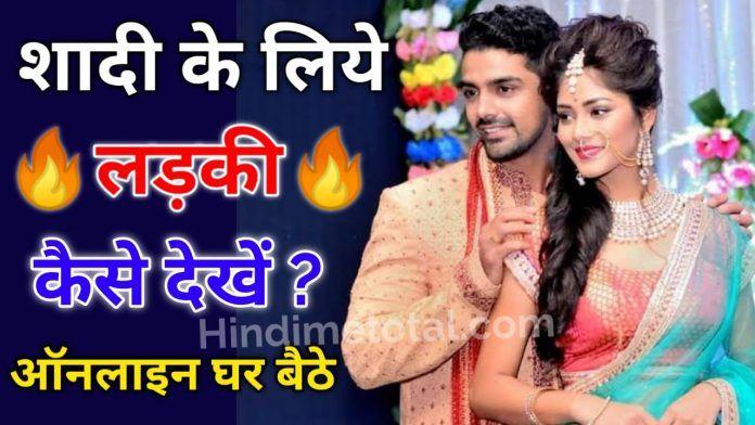 Shadi Ke Liye Ladki Kaise Dekhe Online