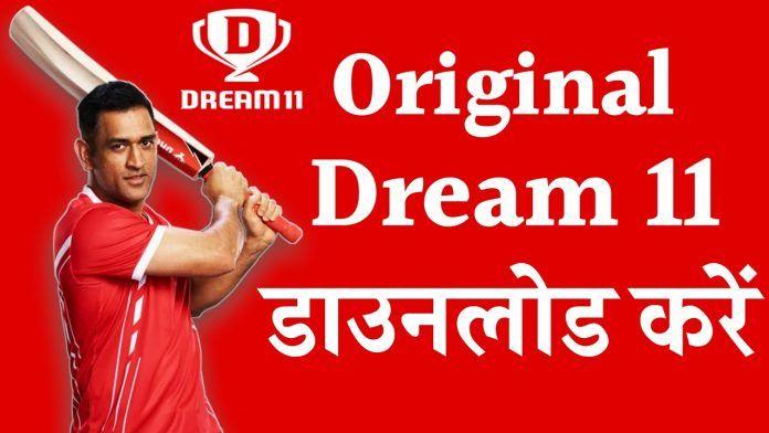 Dream11 Download Kaise Kare | Dream11 Apk Download Latest Version ?
