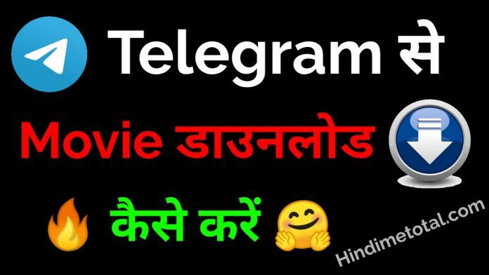 Telegram से Movie Download कैसे करे ?