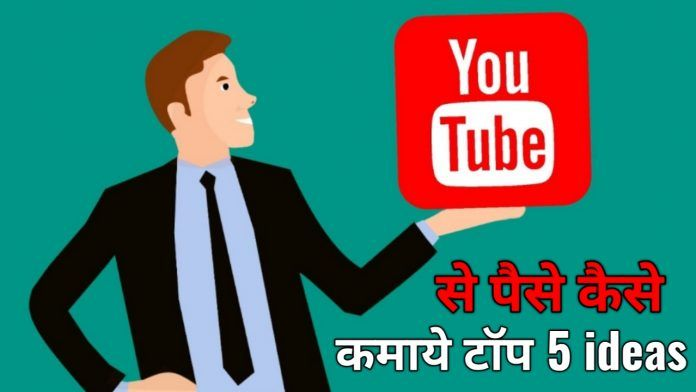 YouTube Se Paise Kaise Kamaye Top 5 Ideas 2021 ?