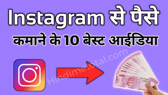 Instagram Se Paise Kaise Kamaye Top 10 Ideas 2021 ?