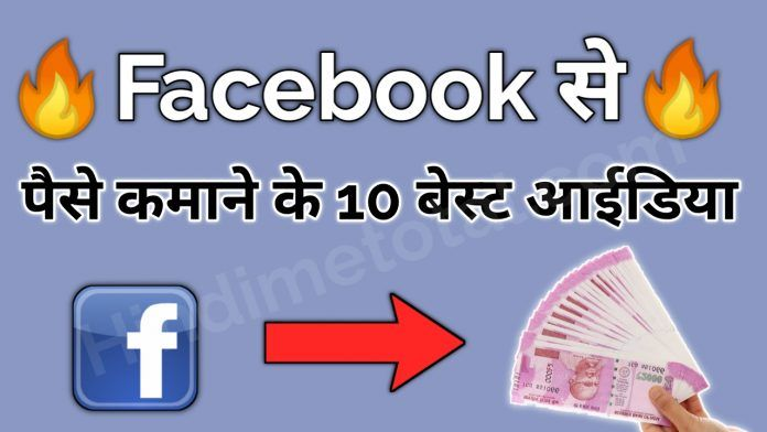Facebook Se Paise Kaise Kamaye Top 10 Ideas 2021 ?