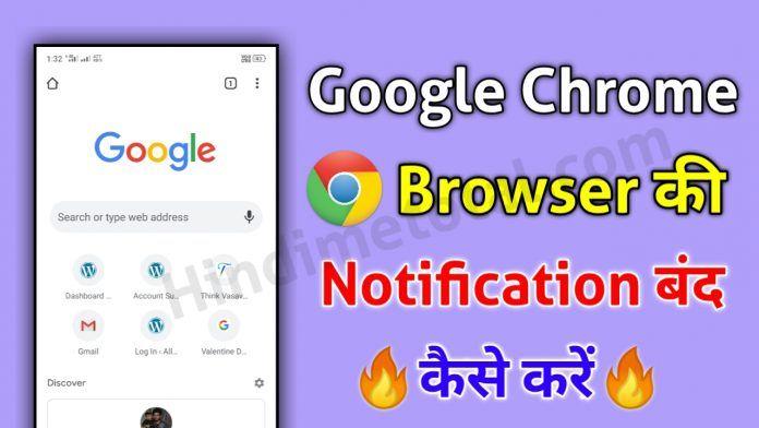 Google Chrome Ki Notification Band & Block Kaise Kare ?