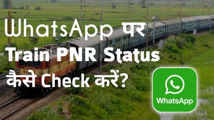 WhatsApp par Train PNR Status Check कैसे करें