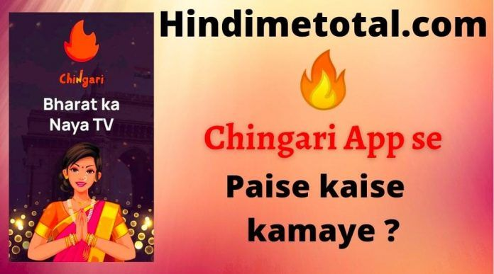 chingari app se paise kaise kamaye