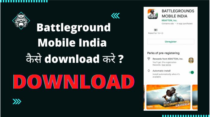 Battleground Mobile India Download कैसे करें,