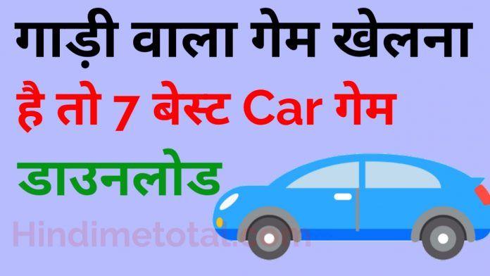 Gadi Wala Game Khelna Hai, तो ये रहे 7 बेस्ट Car गेम्स 2021 ?