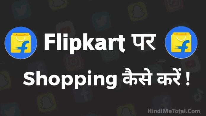 Flipkart पर Shopping कैसे करे