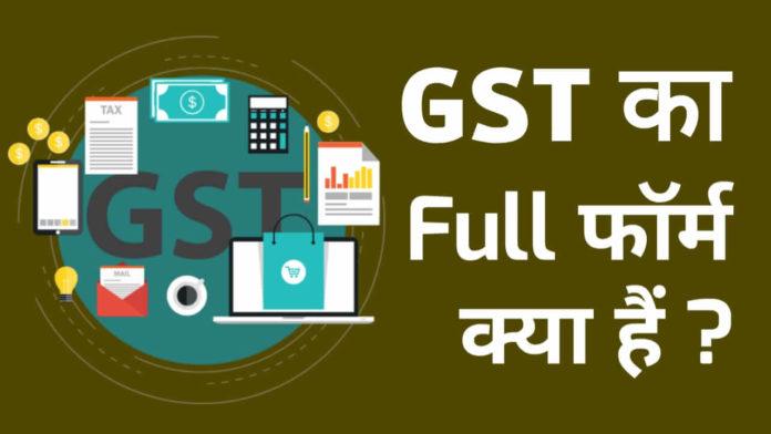 GST Ka Full Form Kya Hai - GST की पूरी जानकारी Form के साथ ?