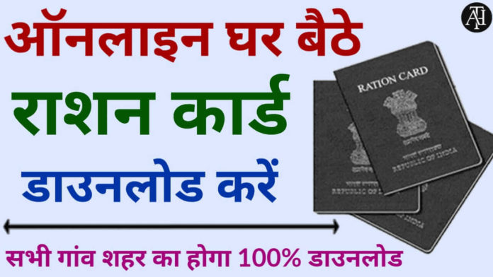 Ration Card Download Kaise Kare   Ration Card Kaise Banaye Online ?
