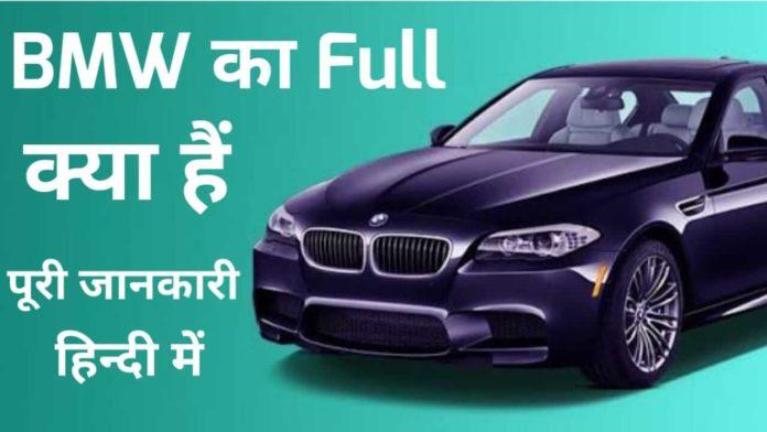 BMW Ka Full Form Kya Hai -BMW की पूरी जानकारी प्राप्त करें ?