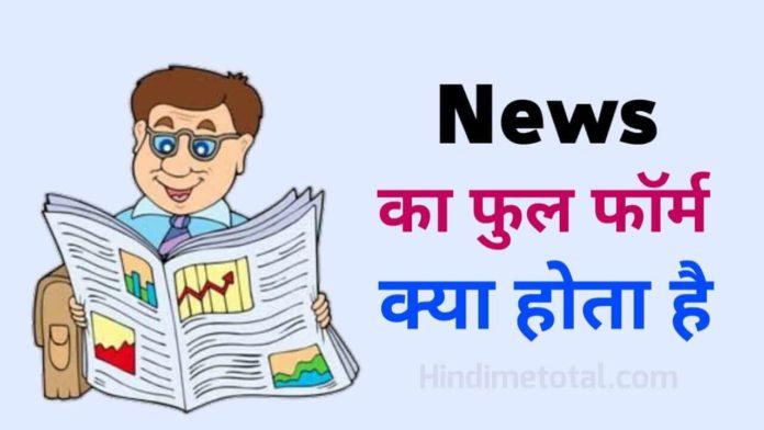 News ka Full Form क्या हैं