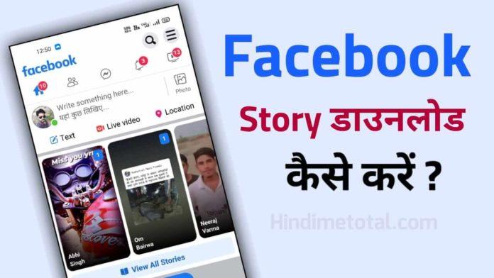 Facebook Story Download Kaise Kare | FB Story Video Downloader ?