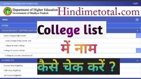 college merit list
