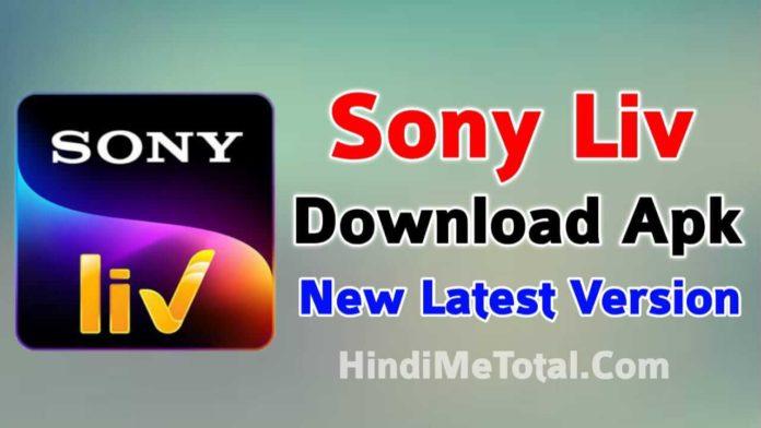 Sony Liv App Download कैसे करे